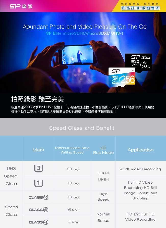 SP廣穎 32GB microSDHC U1 彩色 無轉卡
